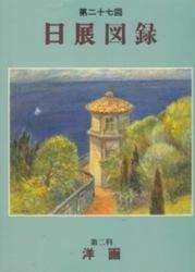 書籍 第27回 日展図録 第二科 洋画