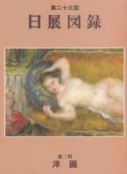 書籍 第23回 日展図録 第二科 洋画