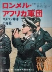 書籍 ワイド版 第2次世界大戦全史 ロンメル・アフリカ軍団 ツル・インターナショナル社