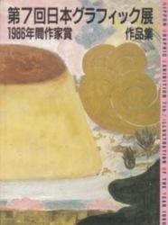 書籍 第7回日本グラフィック展作品集 1986年間作家賞 PARCO