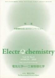 洋雑誌 Electro Chemistry 2010年3月号 電気化学会