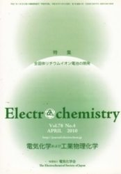 洋雑誌 Electro Chemistry 2010年4月号 電気化学会