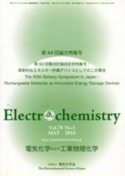 洋雑誌 Electro Chemistry 2010年5月号 電気化学会