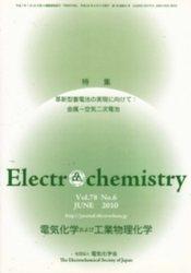 洋雑誌 Electro Chemistry 2010年6月号 電気化学会
