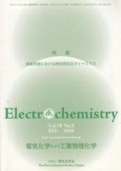 洋雑誌 Electro Chemistry 2010年9月号 電気化学会