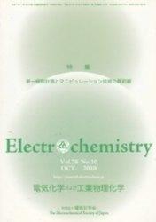 洋雑誌 Electro Chemistry 2010年10月号 電気化学会