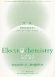 洋雑誌 Electro Chemistry 2010年11月号 電気化学会