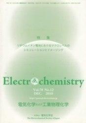 洋雑誌 Electro Chemistry 2010年12月号 電気化学会