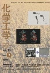 雑誌 化学工学 Vol 73 2009年7月号 特集 特殊環境下で機能する酵素 化学工学会