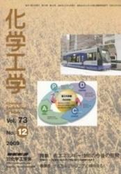 雑誌 化学工学 Vol 73 2009年12月号 特集 省エネルギー技術の今後の展開 化学工学会