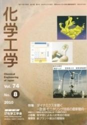 雑誌 化学工学 Vol 74 2010年8月号 特集 ダイナミクスを覗く 化学工学会