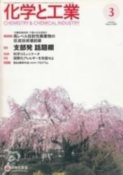 雑誌 化学と工業 2009年3月号 支部発 話題欄 日本化学会