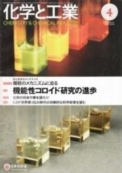 雑誌 化学と工業 2010年4月号 機能性コロイド研究の進歩 日本化学会
