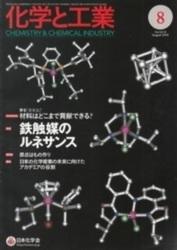 雑誌 化学と工業 2010年8月号 鉄触媒のルネサンス 日本化学会