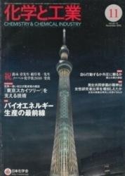 雑誌 化学と工業 2010年11月号 バイオエネルギー生産の最前線 日本化学会