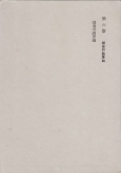 書籍 志賀直哉全集 第6巻 岩波書店