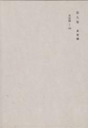 書籍 志賀直哉全集 第9巻 岩波書店