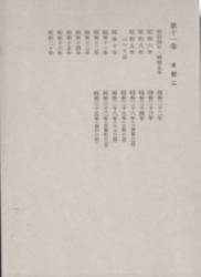 書籍 志賀直哉全集 第11巻 岩波書店