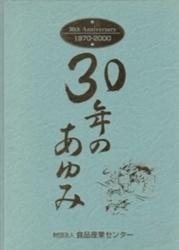 書籍 30年のあゆみ 1970-2000 食品産業センター