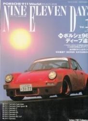 雑誌 ナインイレブン・デイズ Vol 1 特集 ポルシェ964ディープ追究 インロック