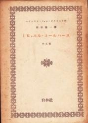 書籍 ミヒャエル・コールハース 外五篇 クライスト 白水社
