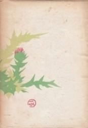 書籍 句集 花冠 佐々木一水