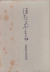 書籍 ほたるぶくろ 高橋鈴之助歌集 短歌新聞社