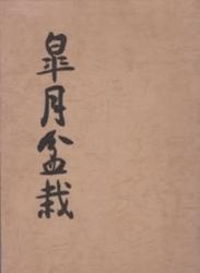 書籍 皐月盆栽 日本さつき文化振興会