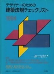 書籍 デザイナーのための建築法規チェックリスト1994 建築基準法・都市計画法改正 彰国社