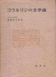 書籍 コウルリジの文学論 加藤龍太郎 研究社