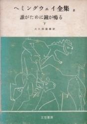 書籍 誰がために鐘が鳴る 下巻 ヘミングウェイ全集 8 三笠書房
