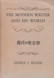 書籍 現代の英文学 George・S・Fraser 研究社