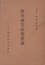 書籍 封外商業政策要論 楢崎敏雄 精興社書店