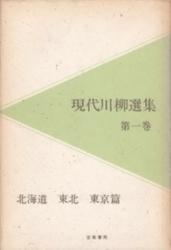 書籍 現代川柳選集 第1巻 北海道 東北 東京篇 芸風書院