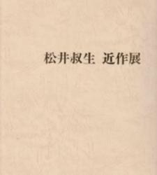 書籍 松井叔生 近作展 神戸三宮そごう