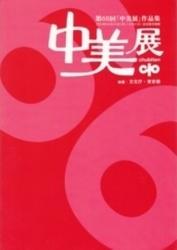 書籍 第66回 中美展 作品集 後援 文化庁・東京都 中央美術協会