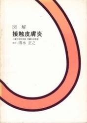 書籍 図解 接触皮膚炎 1990 清水正之 田辺製薬株式会社