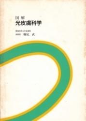 書籍 図解 光皮膚科学 1993 堀尾武 田辺製薬株式会社