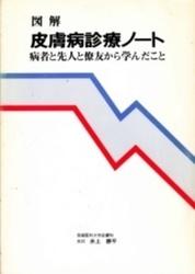 書籍 図解 皮膚病診療ノート 1991 井上勝平 田辺製薬株式会社