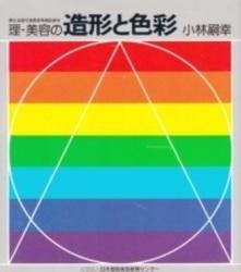 書籍 理・美容の造形と色彩 小林嗣幸 日本理容美容教育センター