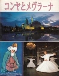 書籍 コンヤとメヴラーナ Keskin Color