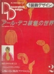 雑誌 季刊 装飾デザイン 2 特別企画 アール・デコ装飾の世界 学研