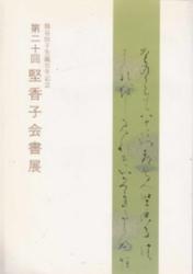 書籍 第20回 堅香子会書展 熊谷恒子生誕百年記念 五木書房