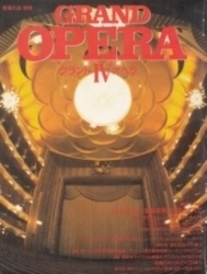 書籍 グランド・オペラ IV 特集 メトロポリタン歌劇場来日公演のすべて 音楽之友社