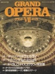 書籍 グランド・オペラ VII 特集 ヴェルディ 音楽之友社