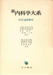 書籍 新内科学大系 内分泌疾患 III 山村雄一 他 中山書店