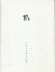 書籍 龍 大徳寺昭和輝作品集 光有堂