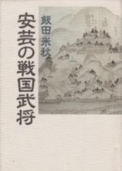 書籍 安芸の戦国武将 飯田米秋 サンプレス社グループ