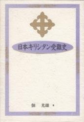 書籍 日本キリシタン受難史 佃光雄 勁草書房