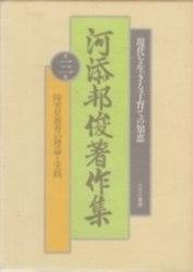 書籍 河添邦俊著作集 第3巻 障害児教育の理論と実践 ささら書房